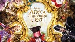"""Новият трейлър на """"Алиса в Огледалния свят"""" показва зашеметяващи визуални ефекти... и една героиня, която трудно може да бъде наречена """"седемгодишно момиченце"""""""