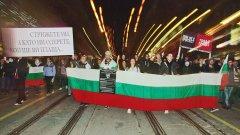 Около 1500 души взеха участие в протеста