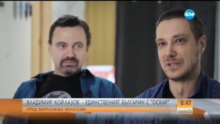 Владимир Койлазов е роден в Русе и името му не беше известно у нас до февруари 2017 г., когато Койлазов, заедно с партньор си Петър Митев, получи първата си награда от Американската филмова академия заради 3D технологията, която компанията му разработва. Тя се използва в продукции като Avatar, Game of Thrones, Deadpool, 300 и стотици други.