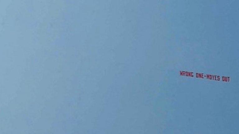 """През миналия сезон Дейвид Мойс изтърпя дори това собствените му фенове да поръчат самолет да разнесе банер за уволнението му над """"Олд Трафорд"""" по време на мач на Юнайтед..."""