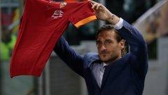Тоти напусна Рома: По-добре да бях умрял