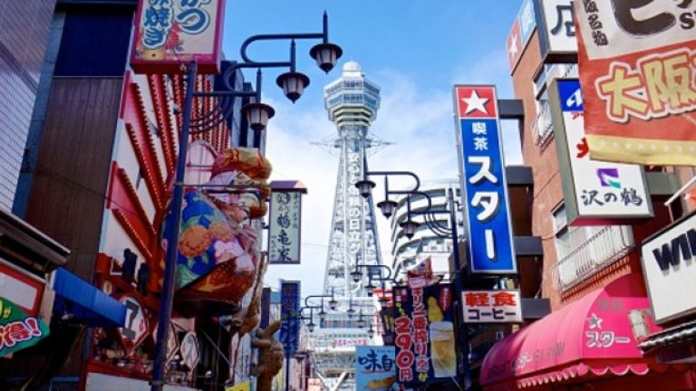 3. Осака (Япония) - общ рейтинг 97.7 от 100