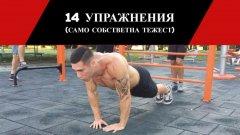 14 упражнения за гърди със собствена тежест. Вижте ги в галерията...