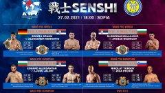 Четирима българи излизат за пояси на WAKO PRO на SENSHI 7 - днес от 18:00