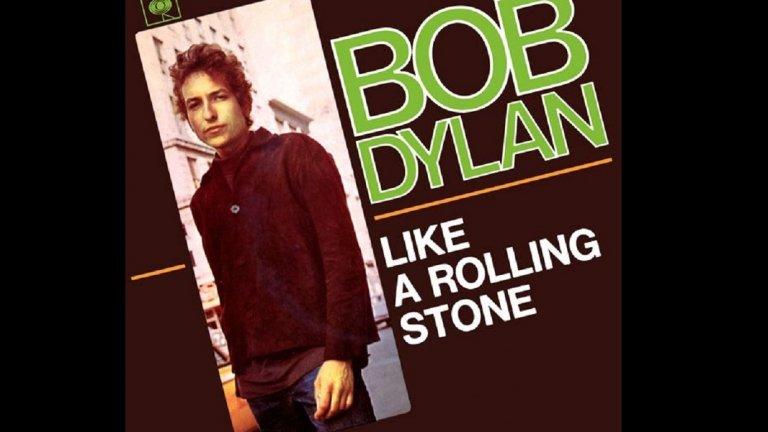 4. Боб Дилън - Like a Rolling Stone (1965 г.)