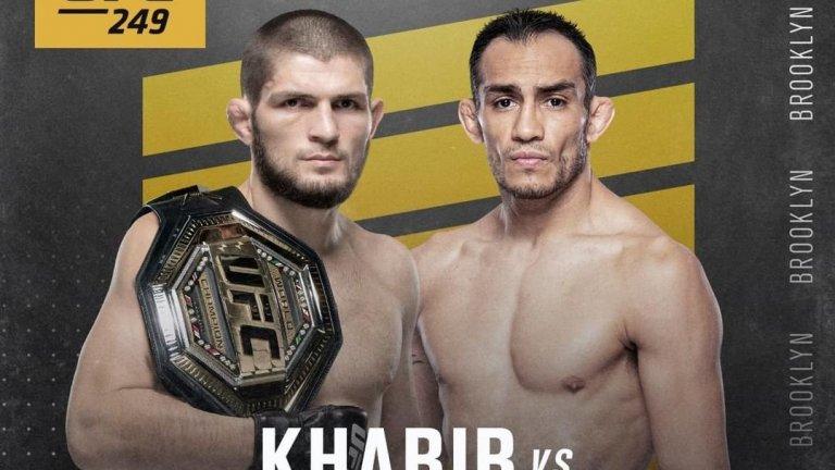 Най-прокълнатият мач в UFC (най-вероятно) ще бъде отложен за пети път
