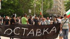 Протестиращите поискаха оставката на правителството