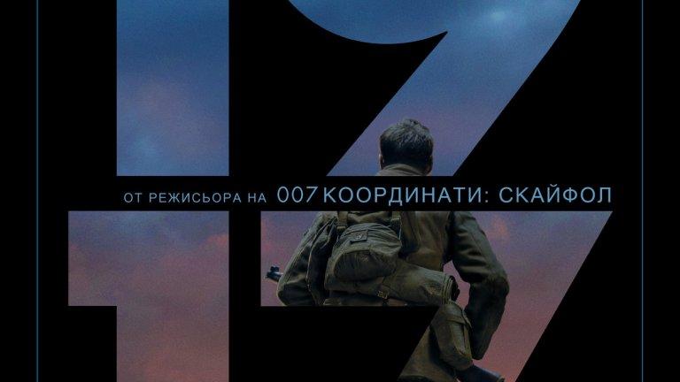 """""""1917"""" ще се появи по българските кина на 24 януари."""
