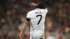 Раул официално сложи край на кариерата си в Реал