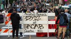 Добре дошли в Capitol Hill – автономна зона, свободна от полиция