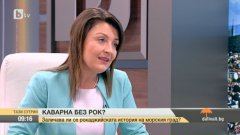Нина Ставрева обясни защо тази година няма рок фест в Каварна