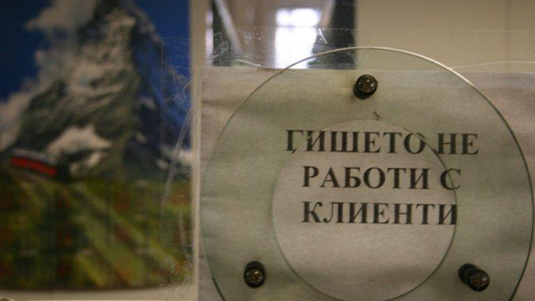 Всеки трети ден през 2014-та година е бил неработен за българите