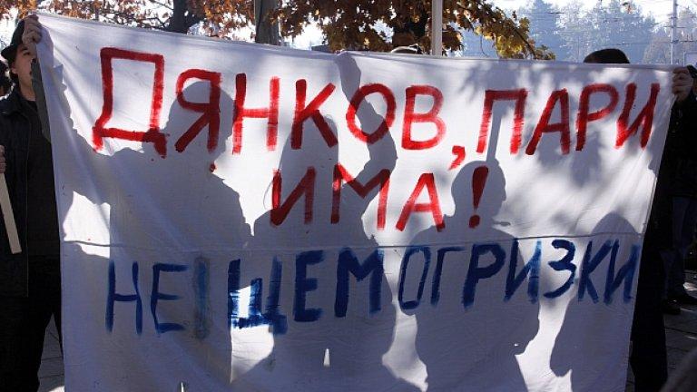 Студенти протестират пред НС: Тикви, събудете се!