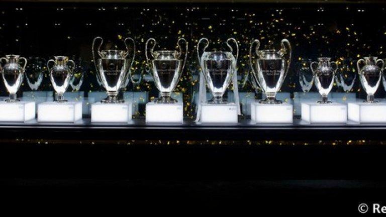 Десет - толкова са купите на европейските шампиони, спечелени от Реал. Първият и, засега, последен клуб, който вдигна трофея.