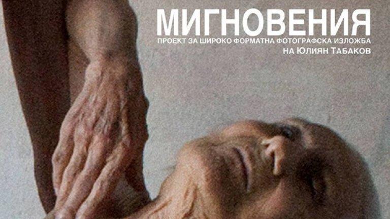 """Златина Тодева беше много повече от голото си тяло, което показа в широкомащабната фотографска изложба """"Мигновения"""" на Юлиян Табаков"""