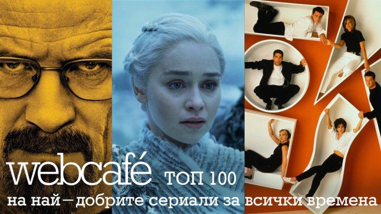 В галерията ни можете да видите кои сериали влизат в челната десетка
