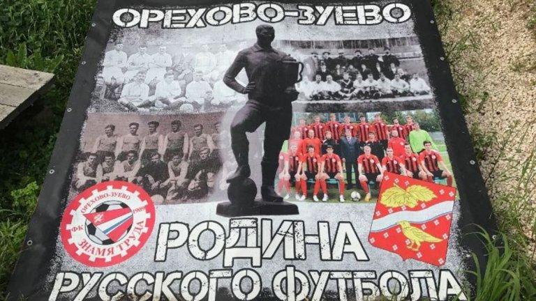 Орехово-Зуево - родината на руския футбол