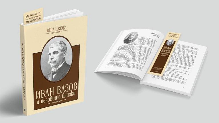 Книгата представя народния поет от един по-личен ъгъл