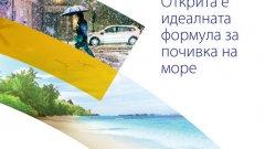 Идеалната формула за почивка на море през зимата включва студена зима и карта Visa