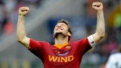 Франческо Тоти е живата история на римското дерби със своите 28 участия и 8 гола