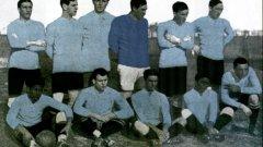 Отборът на Уругвай в онези години
