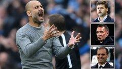 Пеп Гуардиола обмисля да напусне Манчестър Сити и вече има трима сериозни кандидати за поста му