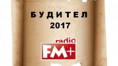 """Радио FM+ очаква вашите номинации за """"Будител на годината - 2017"""""""