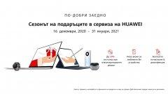 Започна Сезонът на подаръците в сервиза на Huawei