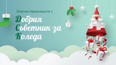 Специалният уеб консултант на Банка ДСК дава най-подходящите предложения за избор на празничен подарък