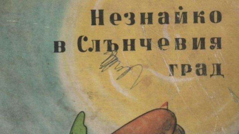 """""""Незнайко в Слънчевия град"""" от Николай Носов От Незнайко разбрахме, че човек е скучен, когато му е скучно. Карфичка пък ни научи, че вълшебници има и сега, но не всеки може да ги види."""