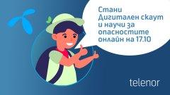 На 17 октомври ще се проведе изцяло онлайн второто зидание на образователната игра