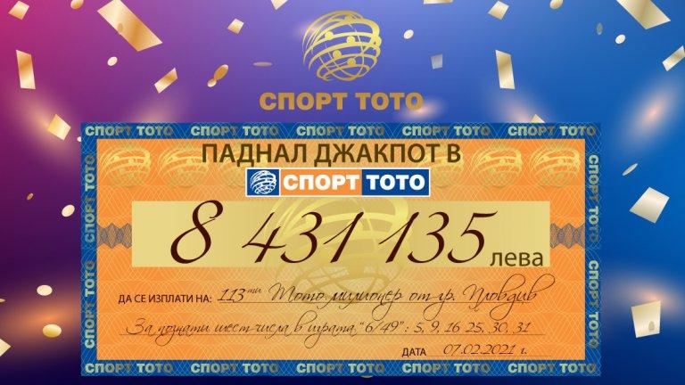 Това е третата по големина награда в цялата история на Тотото