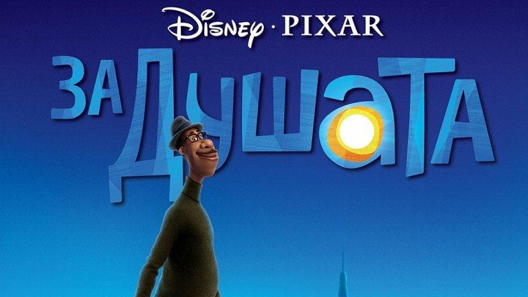 """""""За душата"""" (Soul) Кога: 9 април Къде: в кината  Анимацията на Pixar трябваше да се появи на голям екран у нас през март, но... плановете се променят. Очаква се всички желаещи семейства да могат да отидат да я гледат през април, за да проследят историята на Джо Гарднър. Учителят по музика има голяма възможност пред себе си, но се случва така, че попада във """"Великото преди"""" - мястото, където новите души се сдобиват със своите характери, странности и интереси, преди да бъдат изпратени към Земята. И в това фантастично място Джо е изправен пред фантастичното предизвикателство да се върне към живота си."""