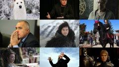 Кой е Кралят на севера? Коя е Майката на драконите? А има ли Вълчището свой еквивалент в българската политика? Вижте в ГАЛЕРИЯТА