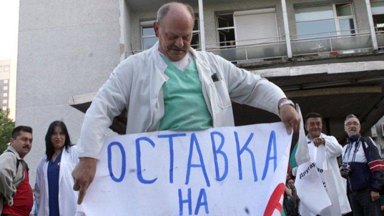 С тези плакати лекари искаха оставката на първия министър на здравеопазването. Сега може да поискат да си отиде управителят на НЗОК д-р Пламен Цеков