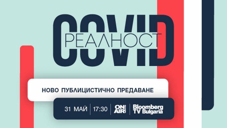 Първият брой на предаването с водещ Златимир Йочев ще бъде излъчен на 31 май по Bulgaria ON AIR.