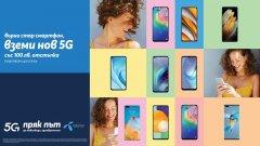 Нов 5G смартфон със 100 лева отстъпка от Теленор