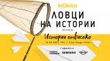 """Едно събитие от поредицата """"Ловци на истории"""" с подкрепата на National Geographic, Samsung Bulgaria и MINI Bulgaria."""