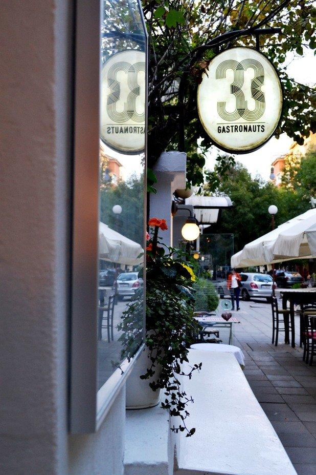 """Заведението е създадено на мястото, където преди години се намираше един от първите частни ресторанти в София през 90-те - """"33 стола""""."""