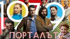 Когато спомените за комунизма се превърнат в златна формула за сериал