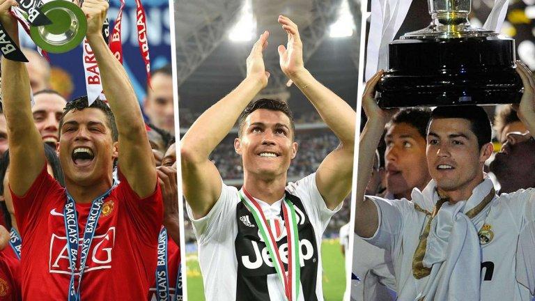 """Кристиано отново го направи - прибра титлата и от Серия """"А"""" и вече има шампионски трофей от топ 3 първенствата на Европа. Но какво още трябва да направи, за да бъде признат за най-великия в историята?"""