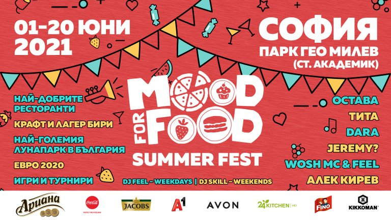 """Концерти, Евро 2021 и още много забавления... на открито в парк """"Гео Милев"""""""