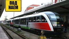 Ще може ли със сегашния план на ръководството БДЖ да е конкурентоспособно, когато дойде моментът да се бори за линии и пътници?