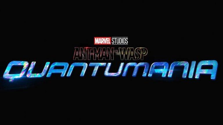 Ant-Man and the Wasp: Quantumania (17 февруари 2023 г.)  Скот Ланг (Пол Ръд) и Хоуп ван Дайн (Еванджелин Лили) отново ще сложат смаляващите костюми, за да задълбаят по-надълбоко в мистериите на квантовото пространство, което позволи на Отмъстителите да пътуват назад във времето и да поправят стореното от Танос. Тук обаче се намесва нов важен персонаж от комиксите - Канг Завоевателя (Джонатан Мейджърс). Както ясно подсказва името му, той е най-добър в завладяването, а за целта използва технология за пътуване във времето, която му позволява да налага властта си на различни места в историята.  Пред този филм стои предизвикателството наистина да надгради над предните два, защото до момента Ant-Man се нарежда сред по-маловажните персонажи във филмите на Marvel, а филмите за него се справят и не чак толкова впечатляващо във финансов аспект.