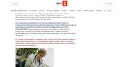 Изображението от фалшивия сайт заблуждава, че информацията е публикувана в сайта на националната телевизия и замества името на заместник-министъра на здравеопазването Светлана Йорданова.
