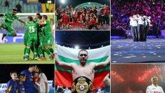 Кое беше събитието в спортна България на 2016 г.?