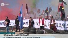 """""""Патриотите"""" с 3-дневна блокада на границата с Турция"""