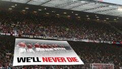 """Знамето """"Никога няма да умрем"""" се носи над """"Стретфорд енд"""" на стадион """"Олд Трафорд"""". Над него на един от парапетите виси транспарант """"Цветята на Манчестър"""". Този отбор винаги ще бъде помнен и почитан. Бебетата на Бъзби."""