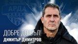 И Херо се завърна в българския футбол