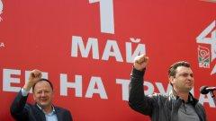 Шествието бе открито от председателя на столичните социалисти Калоян Паргов